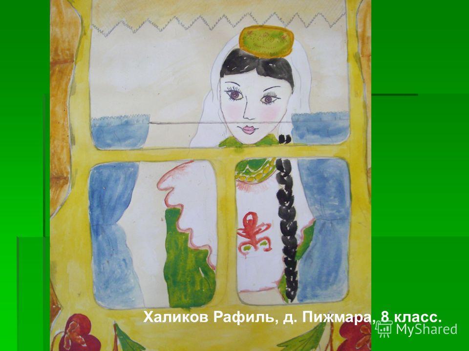 Халиков Рафиль, д. Пижмара, 8 класс.