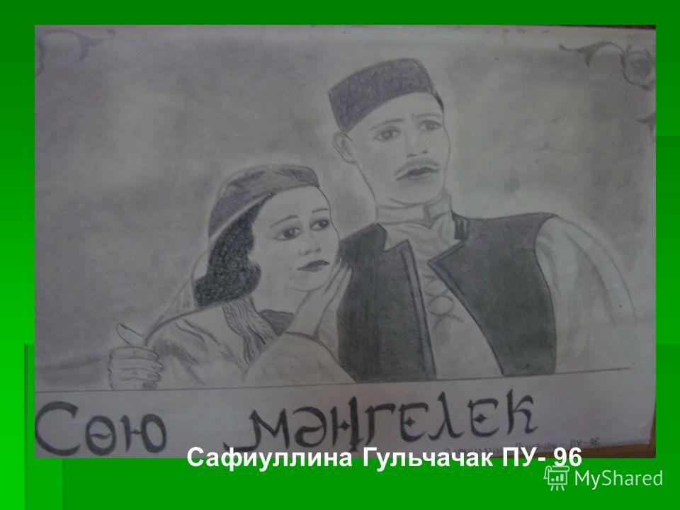 Сафиуллина Гульчачак ПУ- 96