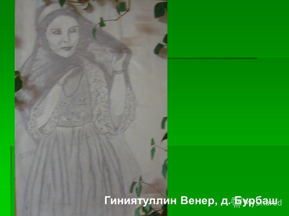Гиниятуллин Венер, д. Бурбаш