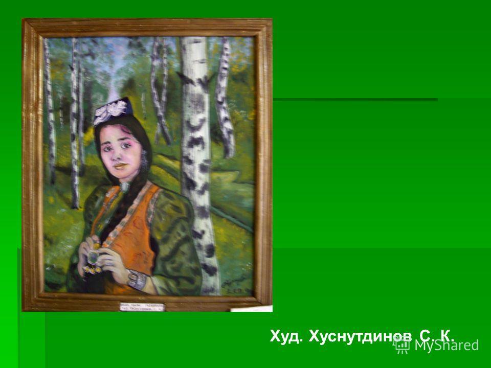 Худ. Хуснутдинов С. К.