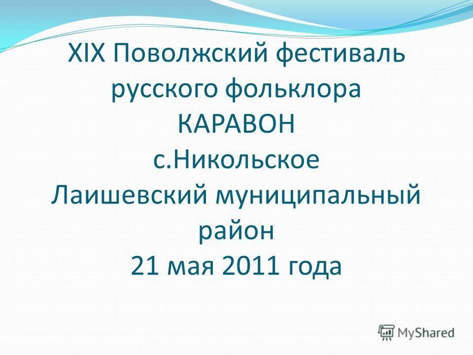XIX Поволжский фестиваль русского фольклора КАРАВОН с.Никольское Лаишевский муниципальный район 21 мая 2011 года