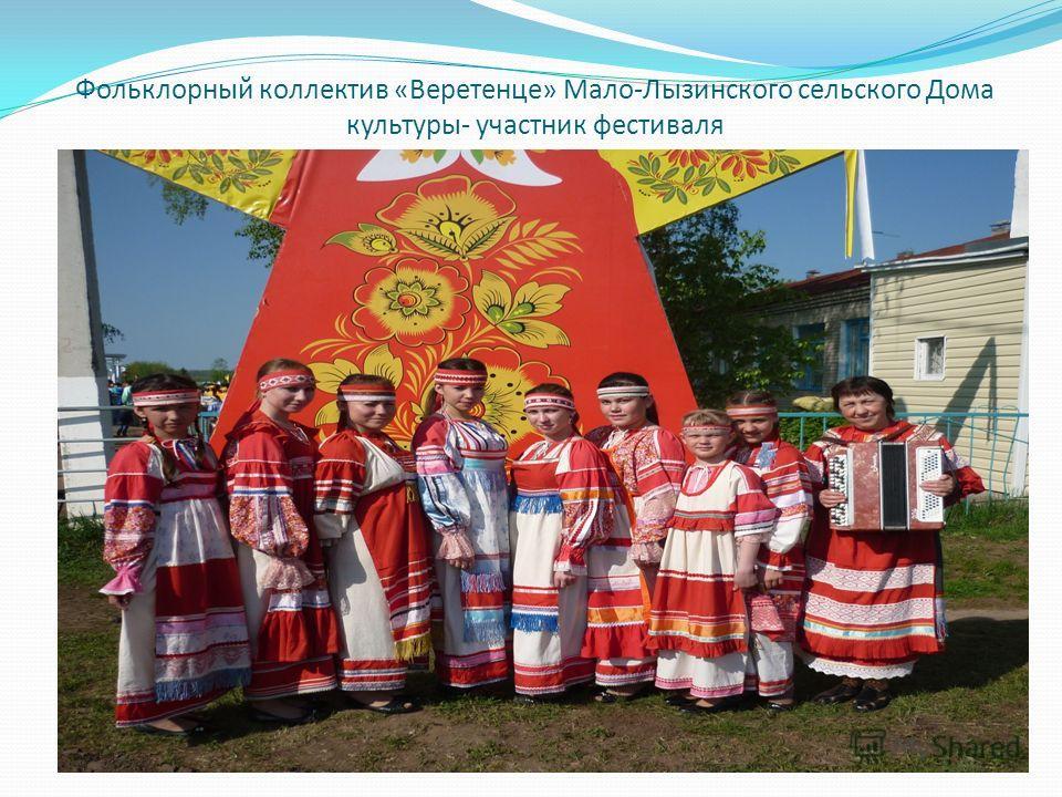 Фольклорный коллектив «Веретенце» Мало-Лызинского сельского Дома культуры- участник фестиваля