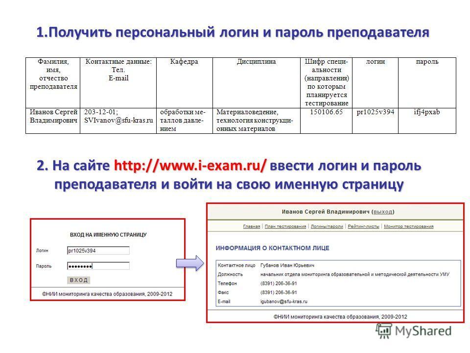 1.Получить персональный логин и пароль преподавателя 2. На сайте http://www.i-exam.ru/ ввести логин и пароль преподавателя и войти на свою именную страницу