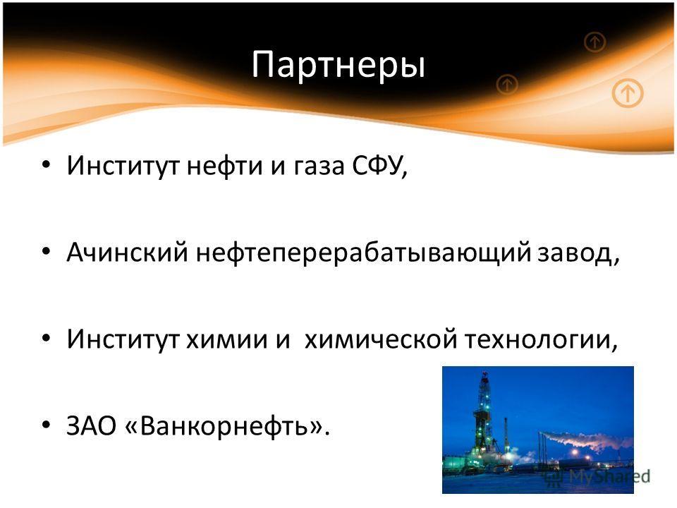 Партнеры Институт нефти и газа СФУ, Ачинский нефтеперерабатывающий завод, Институт химии и химической технологии, ЗАО «Ванкорнефть».
