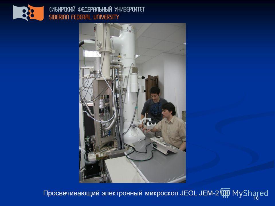 10 Просвечивающий электронный микроскоп JEOL JEM-2100