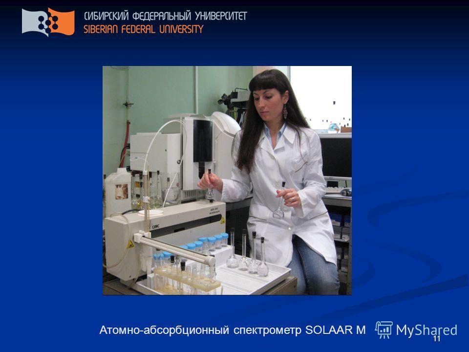 11 Атомно-абсорбционный спектрометр SOLAAR M