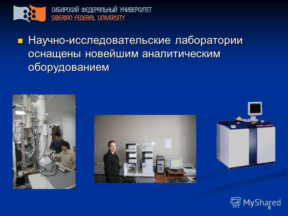 6 Научно-исследовательские лаборатории оснащены новейшим аналитическим оборудованием Научно-исследовательские лаборатории оснащены новейшим аналитическим оборудованием