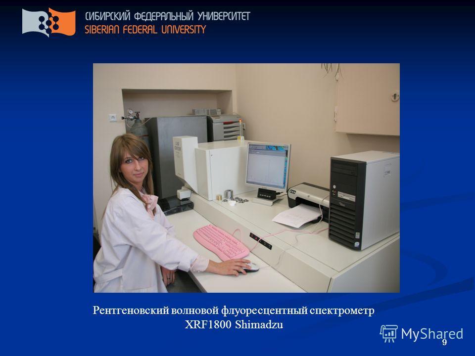 99 Рентгеновский волновой флуоресцентный спектрометр XRF1800 Shimadzu