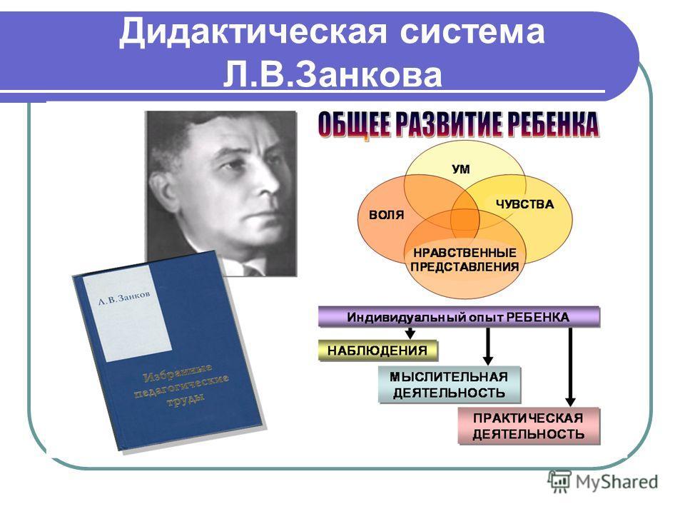 Дидактическая система Л.В.Занкова