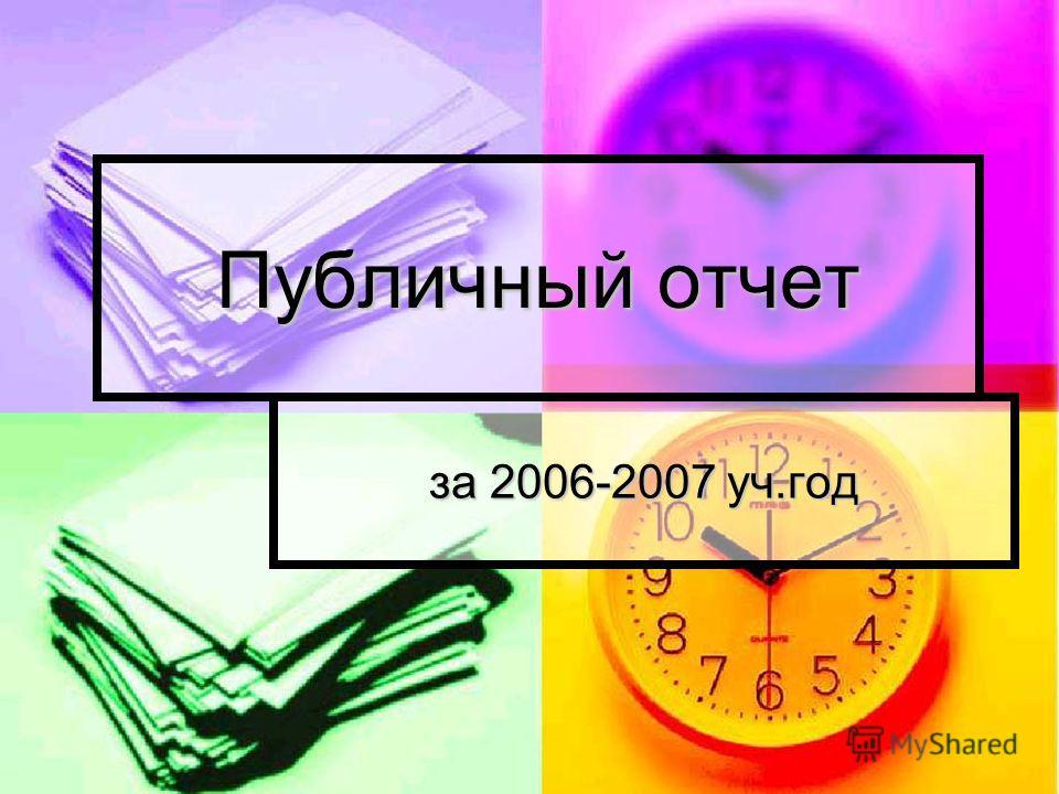 Публичный отчет за 2006-2007 уч.год