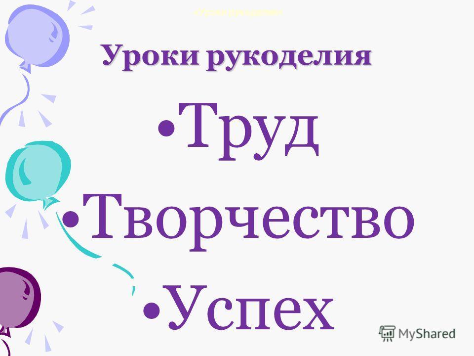 Уроки рукоделия Труд Творчество Успех «Уроки рукоделия»