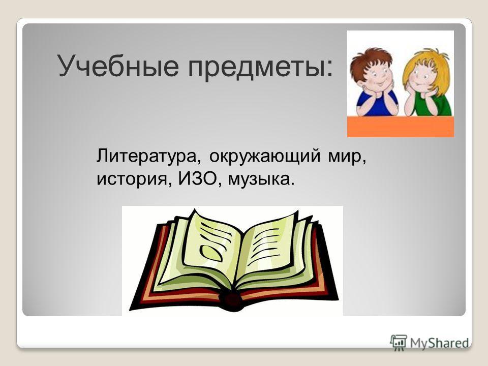 Учебные предметы: Литература, окружающий мир, история, ИЗО, музыка.