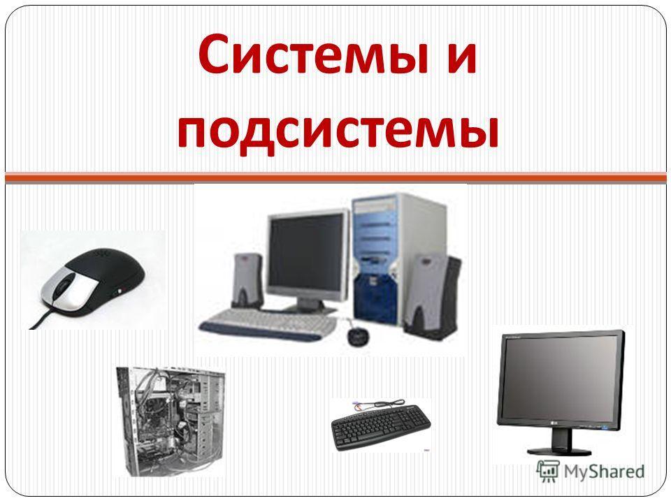 Системы и подсистемы