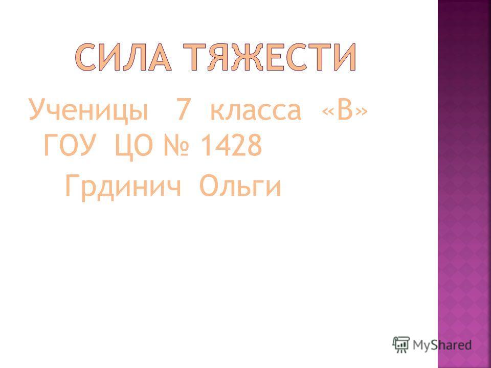Ученицы 7 класса «В» ГОУ ЦО 1428 Грдинич Ольги