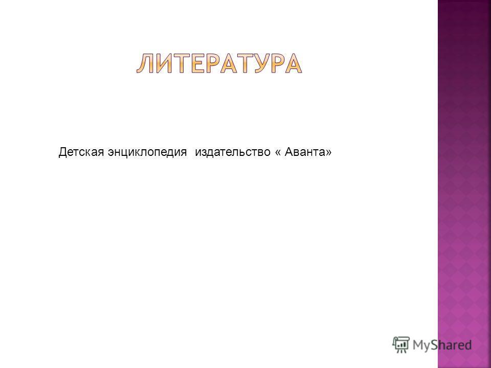 Детская энциклопедия издательство « Аванта»