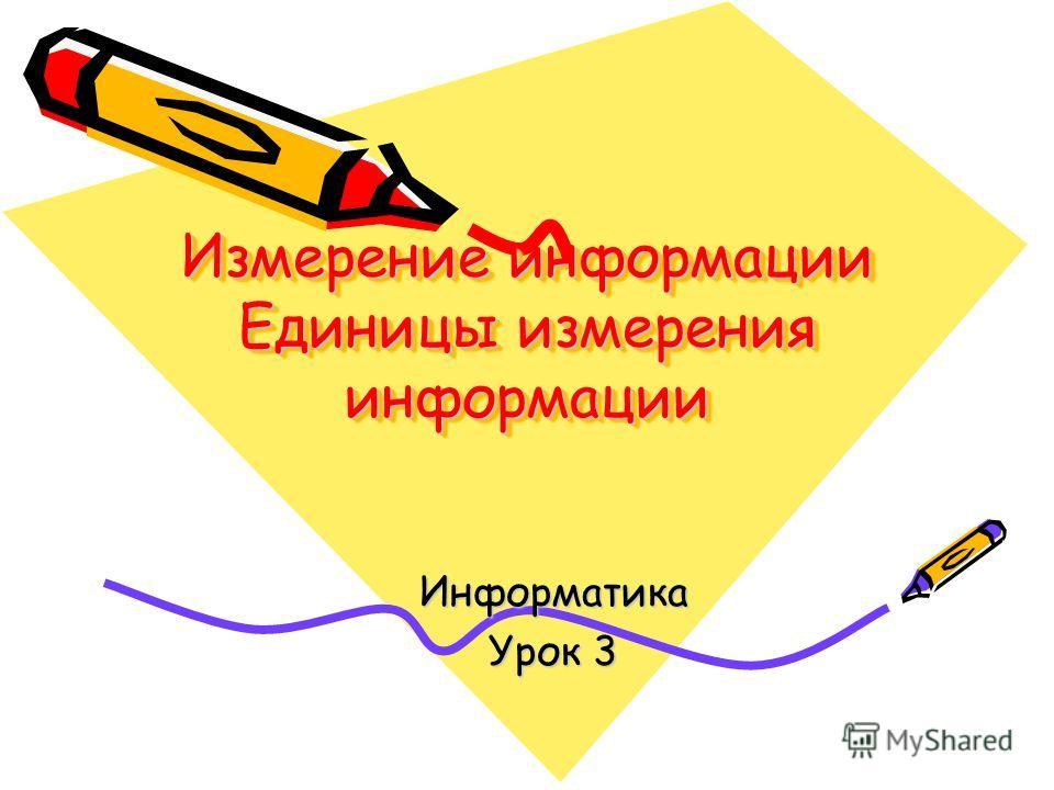 Измерение информации Единицы измерения информации Информатика Урок 3