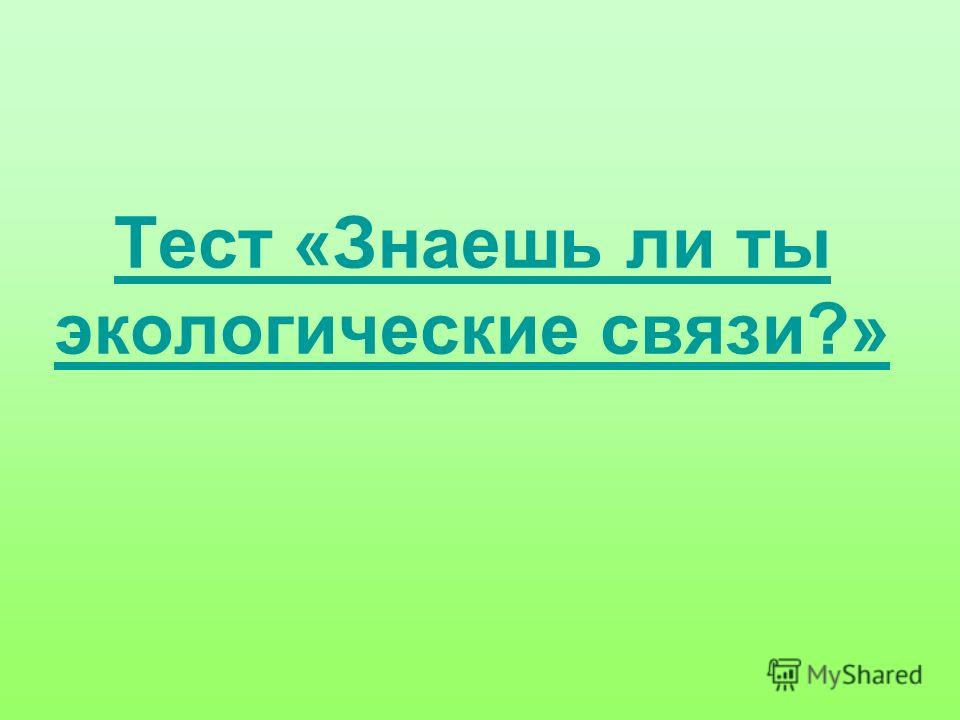 Тест «Знаешь ли ты экологические связи?»