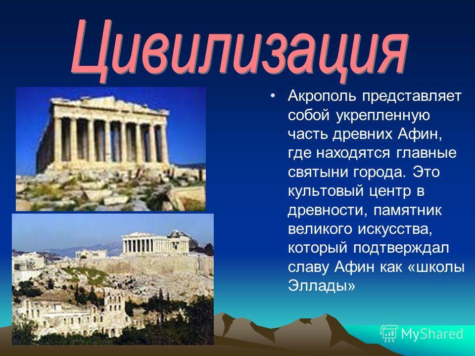Акрополь представляет собой укрепленную часть древних Афин, где находятся главные святыни города. Это культовый центр в древности, памятник великого искусства, который подтверждал славу Афин как «школы Эллады»