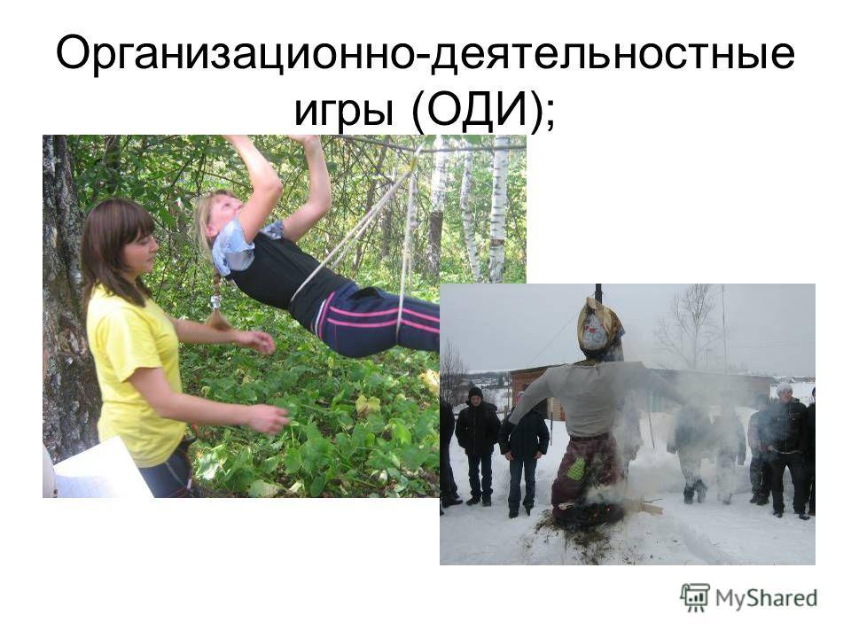Организационно-деятельностные игры (ОДИ);