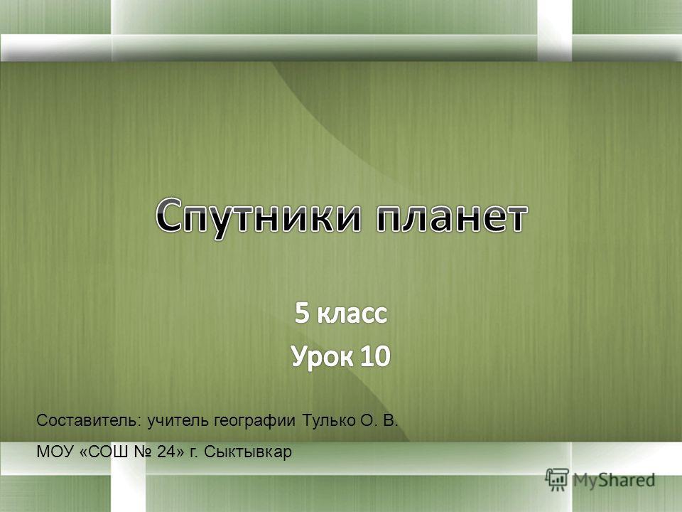 Составитель: учитель географии Тулько О. В. МОУ «СОШ 24» г. Сыктывкар