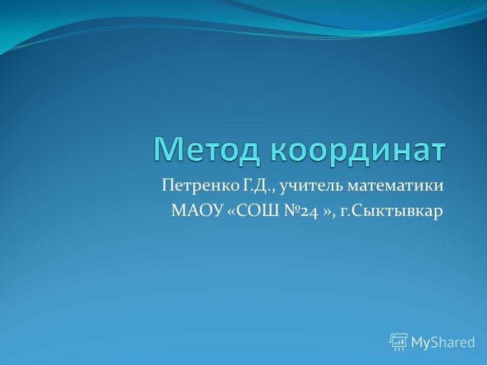 Петренко Г.Д., учитель математики МАОУ «СОШ 24 », г.Сыктывкар