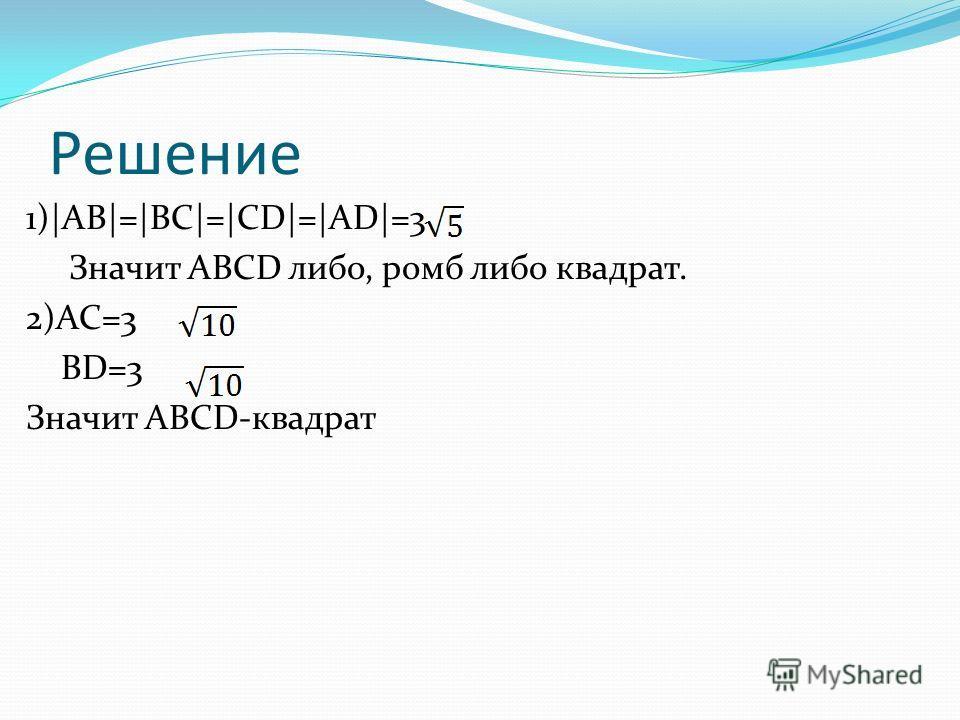 Решение 1)|AB|=|BC|=|CD|=|AD|=3 Значит ABCD либо, ромб либо квадрат. 2)АС=3 BD=3 Значит ABCD-квадрат