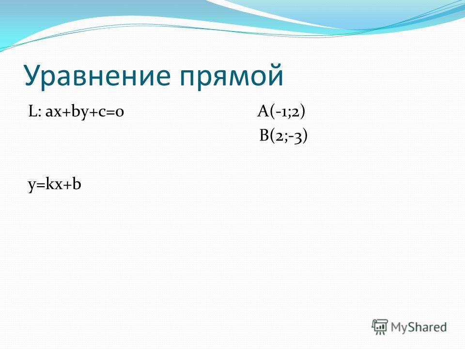 Уравнение прямой L: ax+by+c=0 A(-1;2) B(2;-3) y=kx+b
