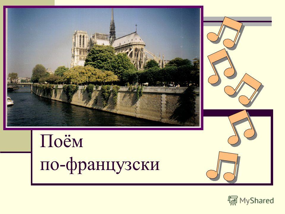 Поём по-французски