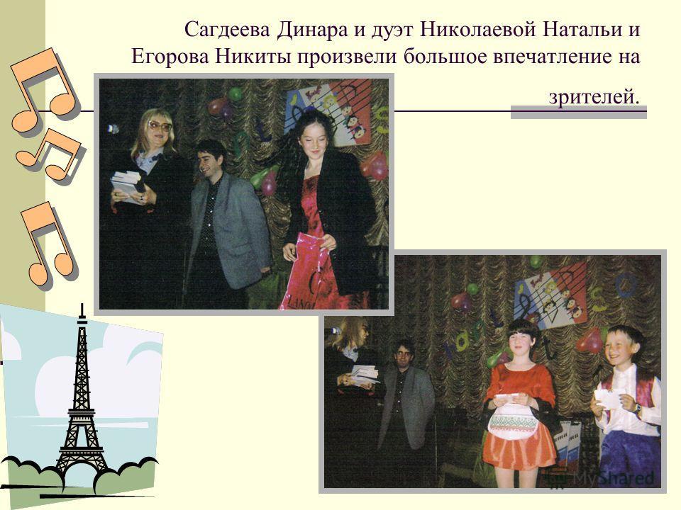 Сагдеева Динара и дуэт Николаевой Натальи и Егорова Никиты произвели большое впечатление на зрителей.
