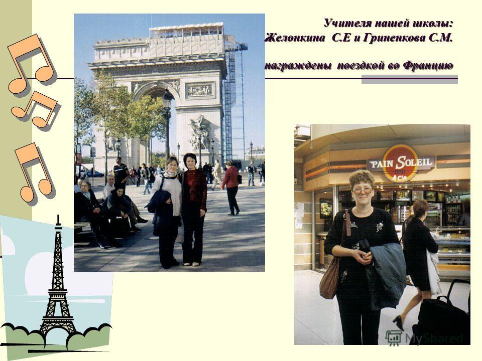 Учителя нашей школы: Желонкина С.Е и Гриненкова С.М. награждены поездкой во Францию