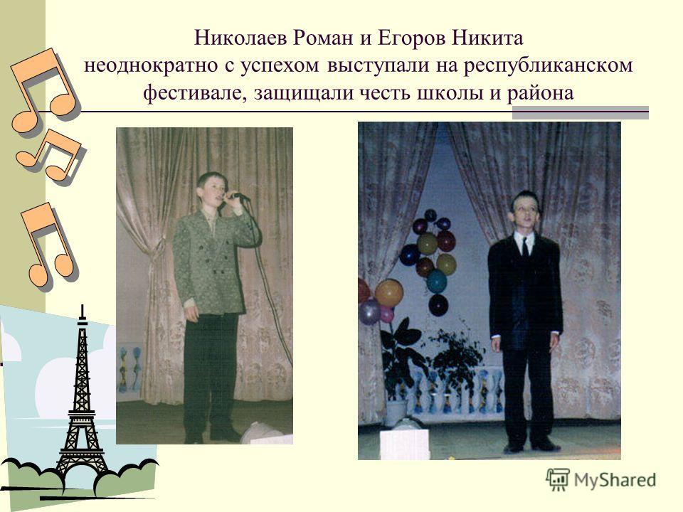 Николаев Роман и Егоров Никита неоднократно с успехом выступали на республиканском фестивале, защищали честь школы и района