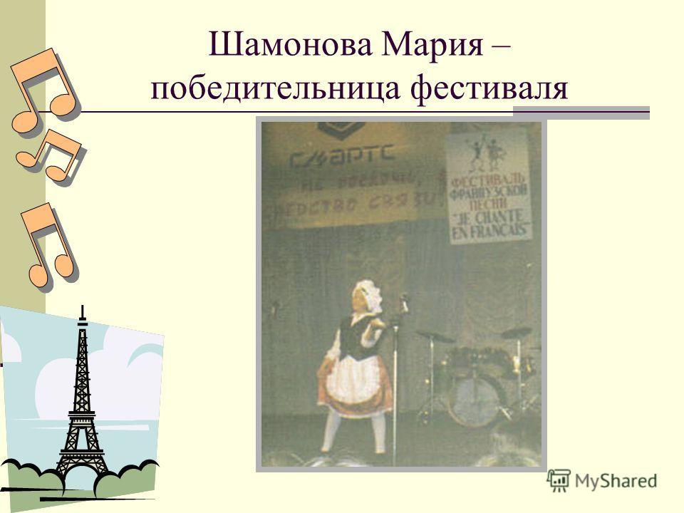 Шамонова Мария – победительница фестиваля