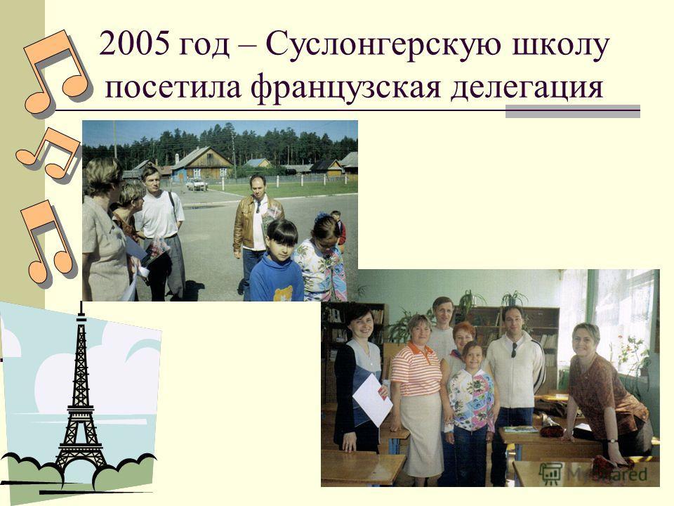 2005 год – Суслонгерскую школу посетила французская делегация