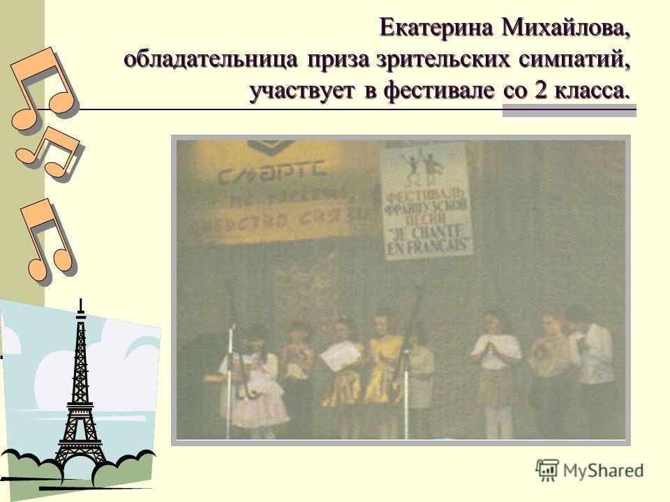 Екатерина Михайлова, обладательница приза зрительских симпатий, участвует в фестивале со 2 класса.