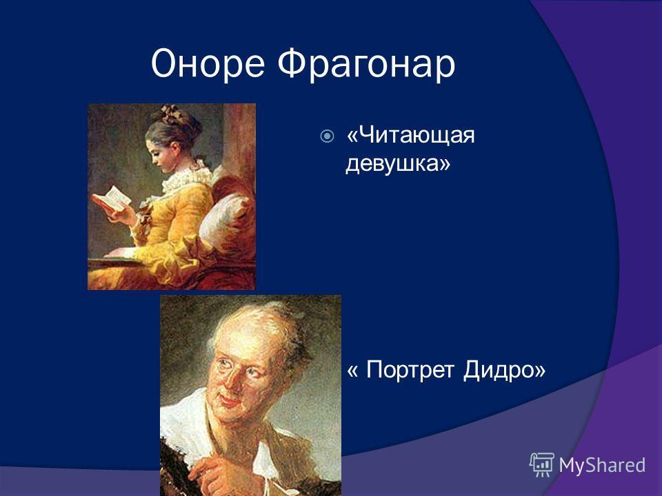 Оноре Фрагонар «Читающая девушка» « Портрет Дидро»