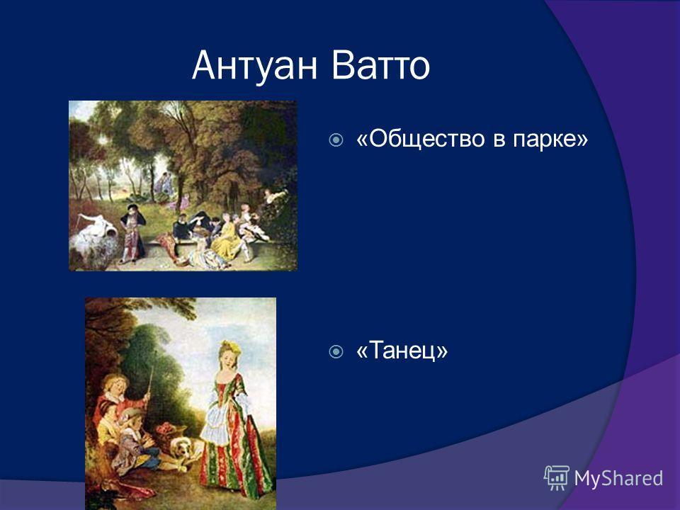 Антуан Ватто «Общество в парке» «Танец»