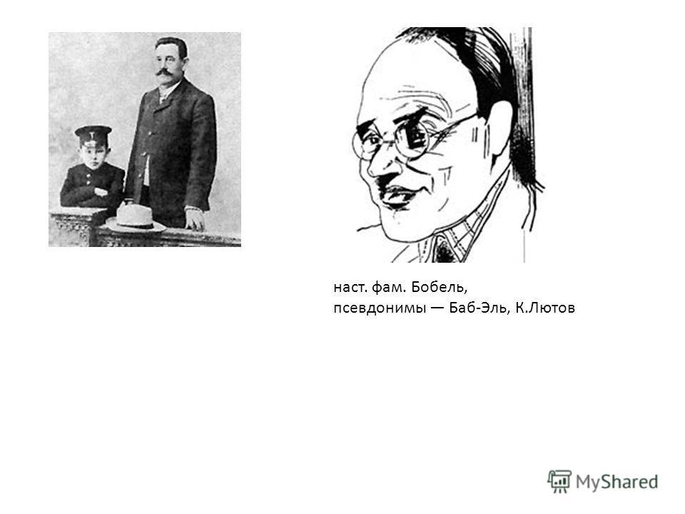 наст. фам. Бобель, псевдонимы Баб-Эль, К.Лютов