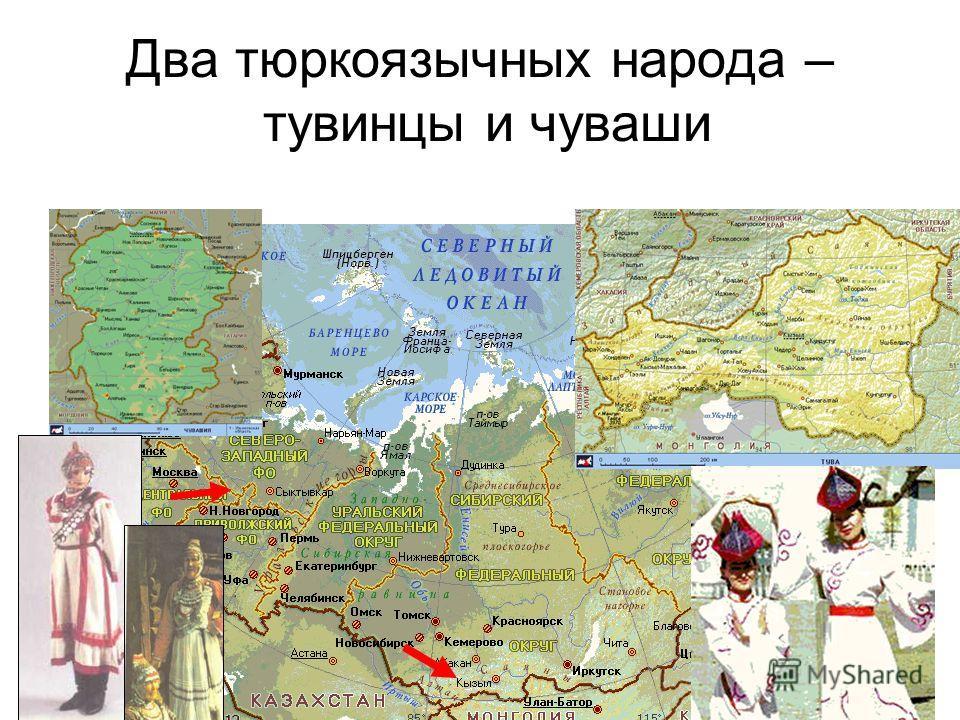 Два тюркоязычных народа – тувинцы и чуваши