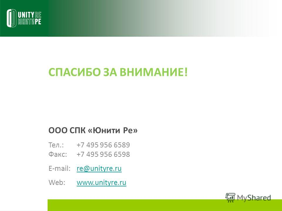 СПАСИБО ЗА ВНИМАНИЕ! ООО СПК «Юнити Ре» Тел.: +7 495 956 6589 Факс: +7 495 956 6598 E-mail: re@unityre.rure@unityre.ru Web: www.unityre.ruwww.unityre.ru