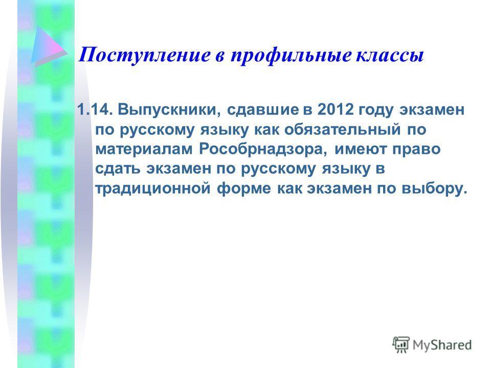 Поступление в профильные классы 1.14. Выпускники, сдавшие в 2012 году экзамен по русскому языку как обязательный по материалам Рособрнадзора, имеют право сдать экзамен по русскому языку в традиционной форме как экзамен по выбору.