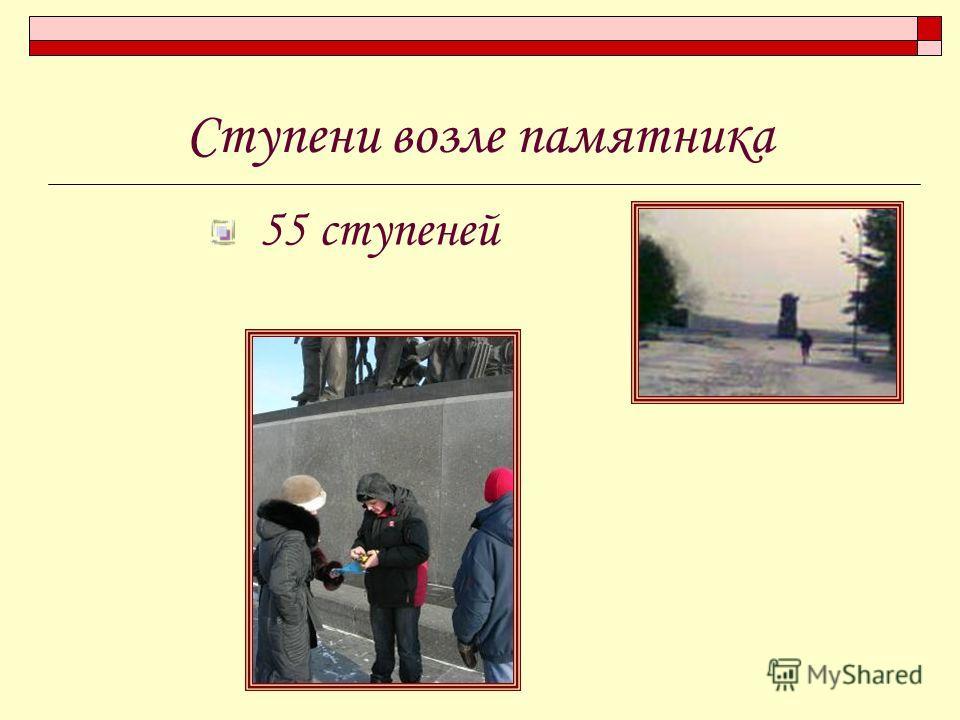 Ступени возле памятника 55 ступеней