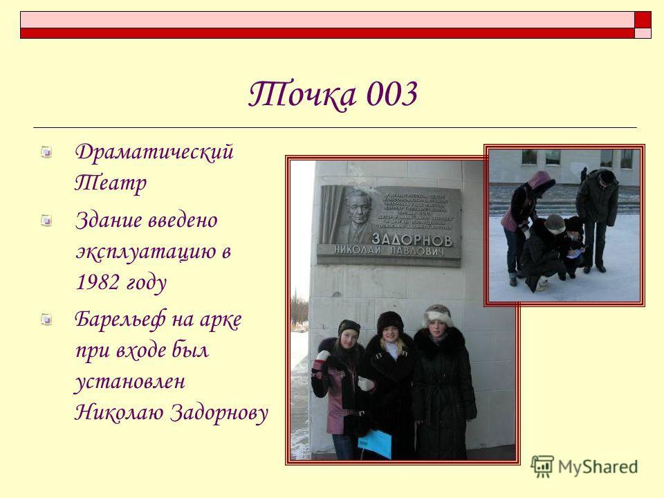 Точка 003 Драматический Театр Здание введено эксплуатацию в 1982 году Барельеф на арке при входе был установлен Николаю Задорнову