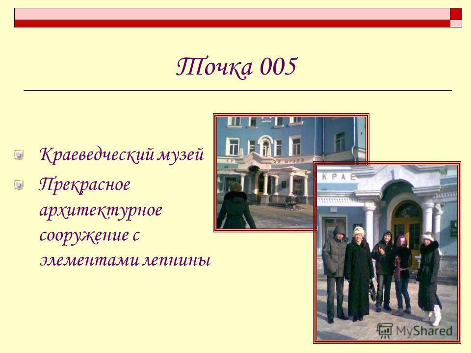 Точка 005 Краеведческий музей Прекрасное архитектурное сооружение с элементами лепнины
