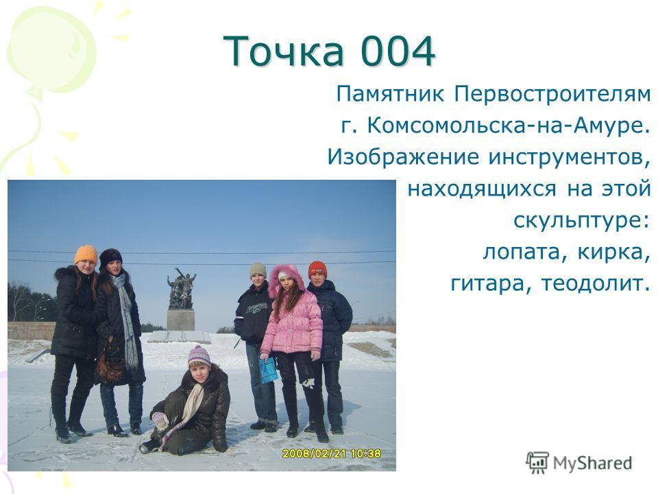 Точка 004 Памятник Первостроителям г. Комсомольска-на-Амуре. Изображение инструментов, находящихся на этой скульптуре: лопата, кирка, гитара, теодолит.