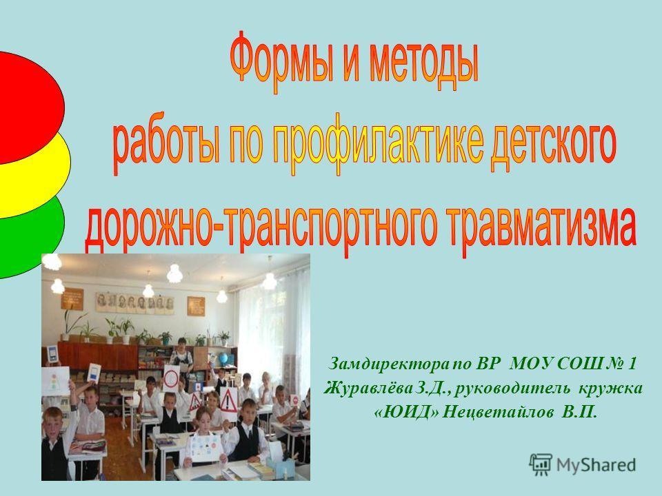 Замдиректора по ВР МОУ СОШ 1 Журавлёва З.Д., руководитель кружка «ЮИД» Нецветайлов В.П.