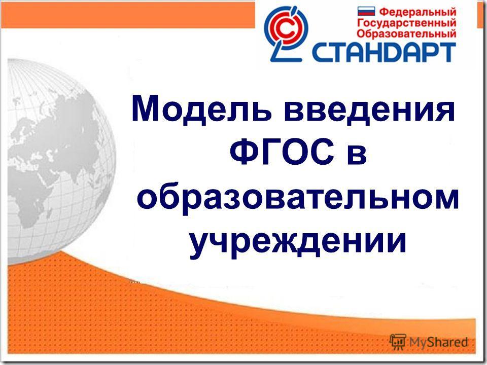 Институт стратегических исследований в образовании РАО Модель введения ФГОС в образовательном учреждении