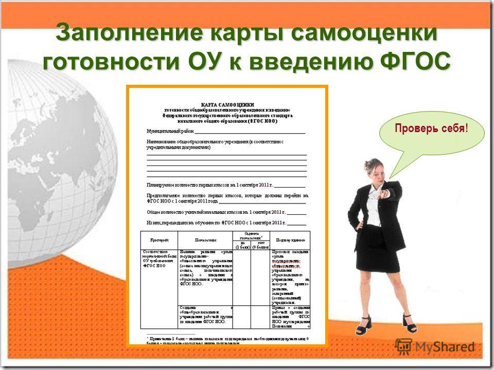 Заполнение карты самооценки готовности ОУ к введению ФГОС Проверь себя!