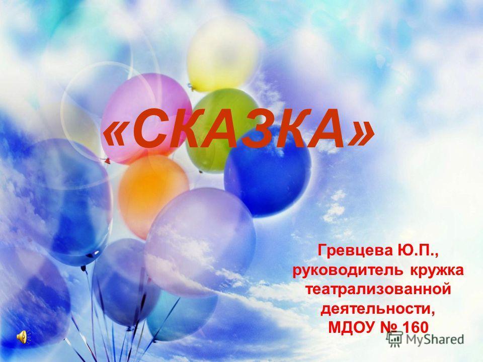 «СКАЗКА» Гревцева Ю.П., руководитель кружка театрализованной деятельности, МДОУ 160