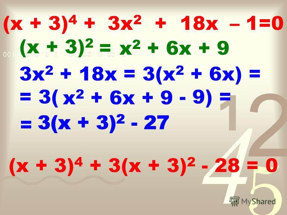 (х + 3) 4 + 3х 2 + 18х – 1 = 0 тогда имеем 3х 2 + 18х = 3( ) (х + 3) 2 = + 9 х 2 + 6х х 2 + 6х Если вынести общий множитель,