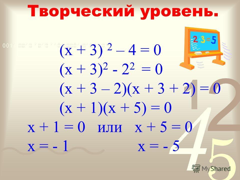 Продвинутый уровень. х 2 + 6х + 9 = 4 х 2 + 6х + 5 = 0